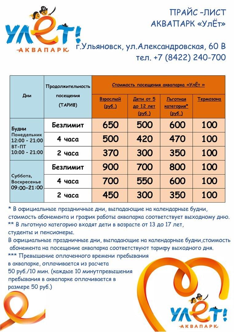 Сколько стоит билет в аквапарк улет в ульяновске 2018